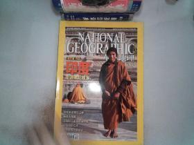 華夏地理 2011年5月號 總第107期