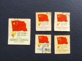 纪6中华人民共和国开国一周年纪念 原版信销邮票 保真品