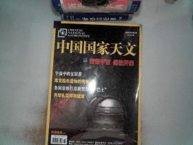 中國國家天文  2009年6月號 總第25期