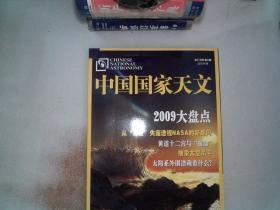 中國國家天文  2010年3月號 總第34期