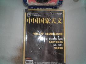 中國國家天文  2012年2月號 總第55期