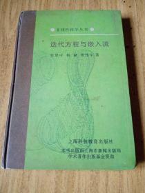 迭代方程与嵌入流——非线性科学丛书