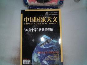 中國國家天文  2013年8月號 總第73期-