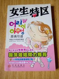 女生特区:原画引进 韩国少年性教育漫画