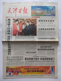天津日报2004年9月3日【1-8版】