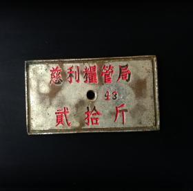 建国初期:湖南省慈利县粮管局大型铜粮牌