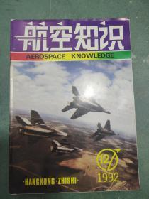 航空知识 1992年12