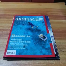 中国国家地理2016.