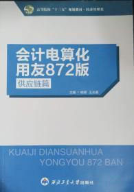 正版二手 会记电算化学用友872版供应链篇 喻硕 王光春 9787561245712