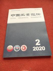 中国工业经济2020年第2期