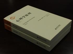 心理学原理(16开  全二册  LV)