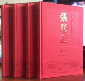 张居正·注释本·精装版(全4册)