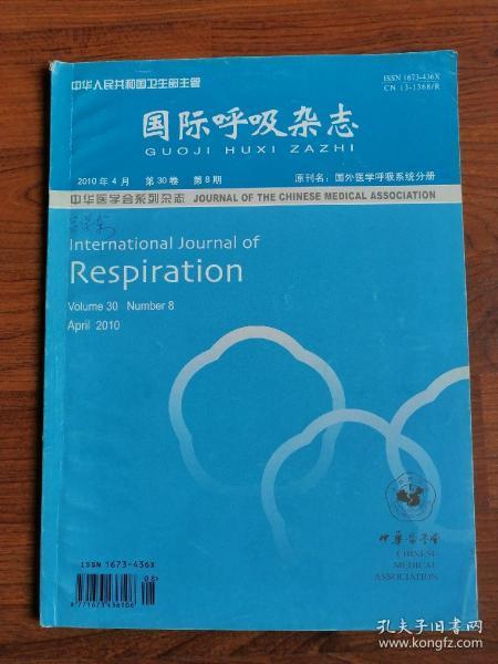 国际呼吸杂志2010 8