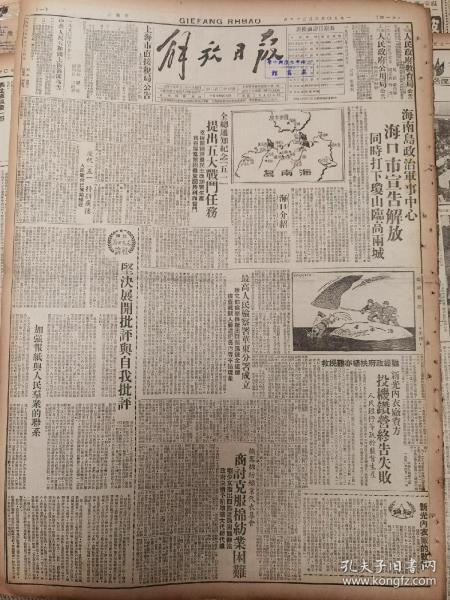 《解放日报》【海南岛政治军事中心海口市宣告解放,同时打下琼山临高两城,有地图】