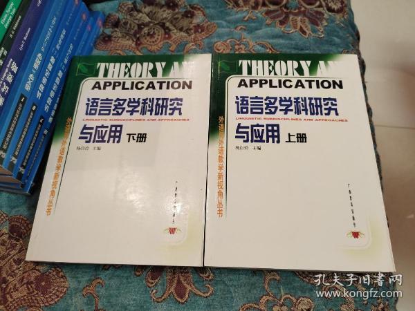 语言多学科研究与应用/外语与外语教学新视野丛书(上.下册)