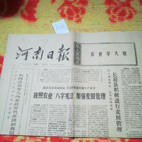 1972.12月9日河南日报
