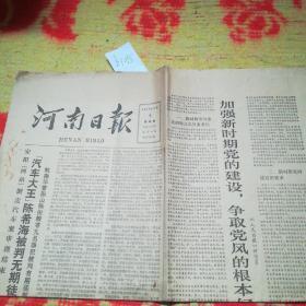 1982.11月4日河南日报