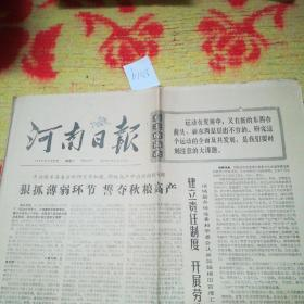 1973.6月27日河南日报