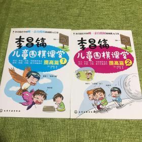 李昌镐儿童围棋课堂――提高篇1、2(2册合售)