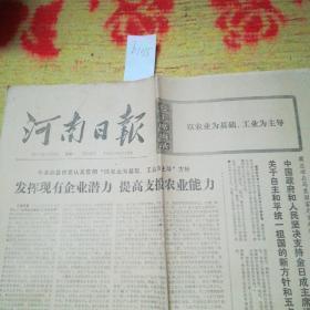1973.6月25日河南日报