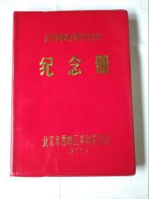 北京市西城区科技代表会议纪念册(无笔记写画)