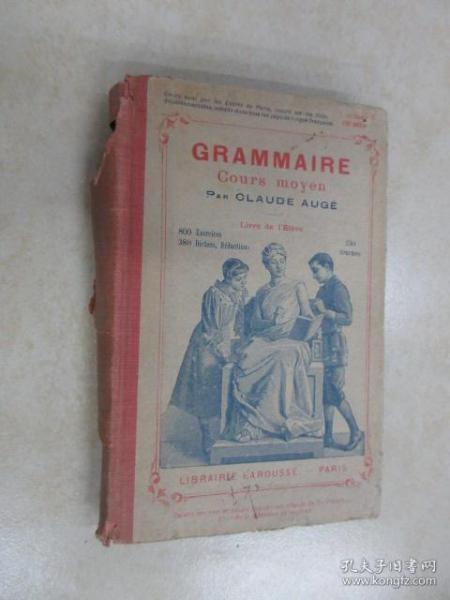 外文书 GRAMMAIRE 32开精装本 有破损