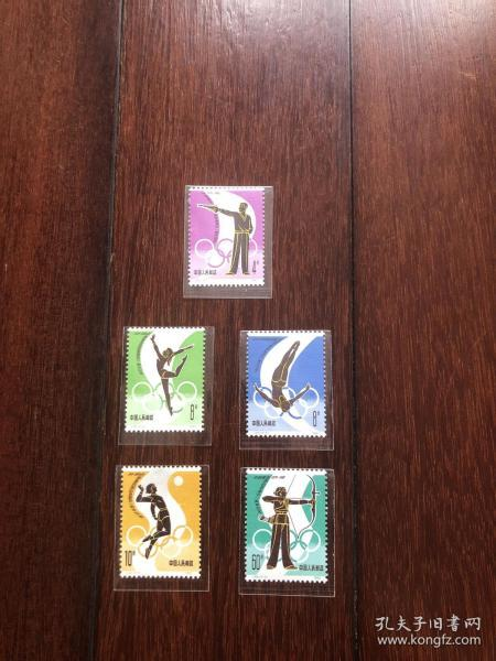中国邮票J62中国重返奥委会一周年纪念(一套5枚全)