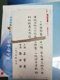 1987年《中国龙笺》无色拱花一函八种(共32张,差锦盒和小配件)