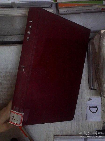 心理科学  2006 4-6   精装