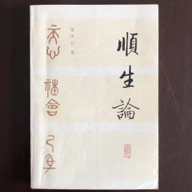 张中行《顺生论》 签名本签赠本