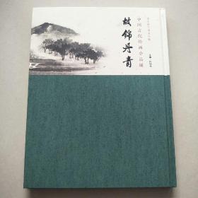 中国古代绘画小品展,故锦丹青