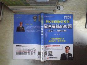 考研数学系列精讲精练880题.数学三 2020 解析分册