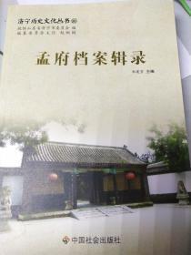 济宁历史文化丛书35 孟府档案辑录