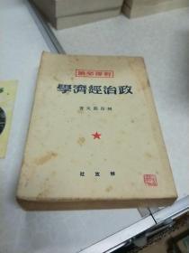 政治经济学(干部必读)
