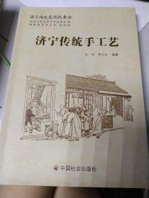 济宁历史文化丛书42 济宁传统手工艺