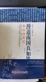 民国文人地理丛书:乡愁东岸——东北-江浙-海南岛旅行记等六种