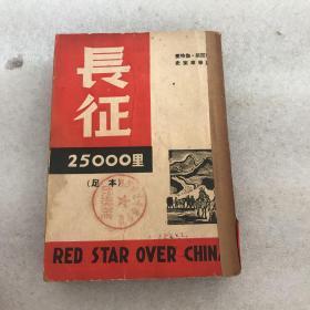 《长征》 25000里(足本)中国的红星