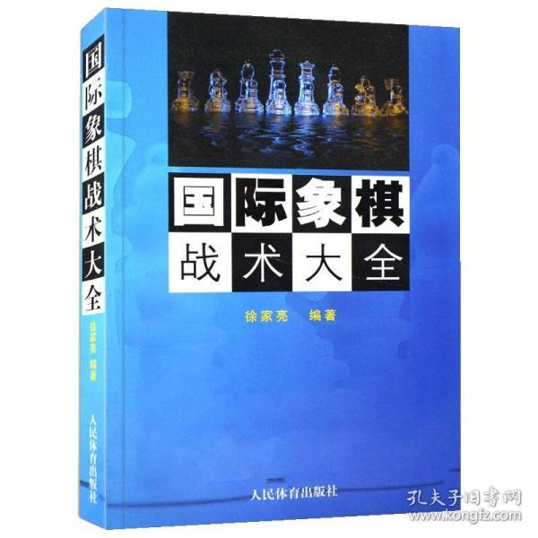国际象棋战术大全