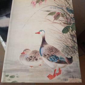 嘉德四季 中国书画(五)