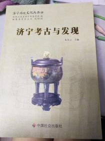 济宁历史文化丛书46  济宁考古与发现