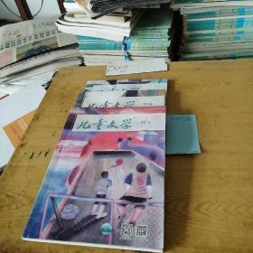儿童文学绘本2017(6~8)