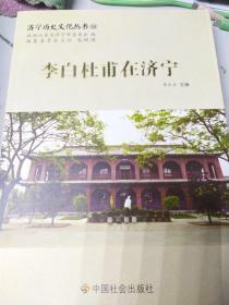 济宁历史文化丛书50 李白杜甫在济宁