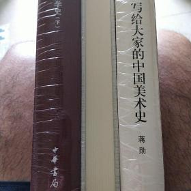 朱光潜西方美学史(上、下)两册,蒋勋写给大家的美术史
