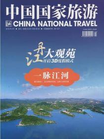 中国国家旅游杂志2019年4月总第92期 丹江大观苑-开启3D
