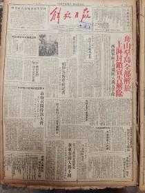《解放日报》【舟山群岛全部解放,上海封锁宣告解除】