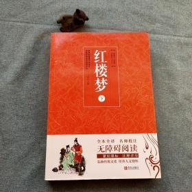 红楼梦(无障碍阅读套装下册)
