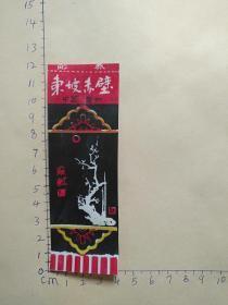 老门票参观卷  东坡赤壁(尺寸看图)