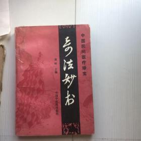 中国民间医疗珍宝    奇法妙书