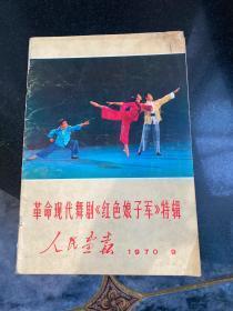 人民画报 1970 9 革命现代舞剧《红色娘子军》特辑