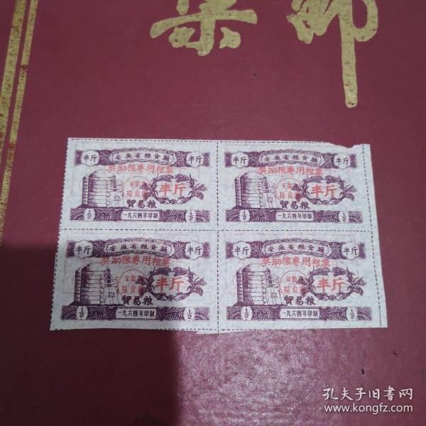 安徽1964年粮票半斤方连